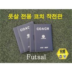3단 코치작전판[풋살전용]